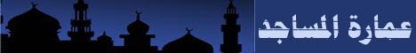 عمارة المساجد