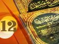 حديث الاعمال كأصل الشجرة لبقية أعمال الاسلام