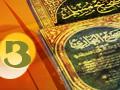 ترجمة عبد الغني المقدسي وأهمية كتابه العمدة