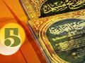 استحضار شخص النبي عند قراءة الحديث أو الاستماع اليه أو مدارسته