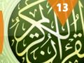 تدبر القرآن الكريم- الدرس  13