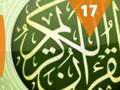 تدبر القرآن الكريم- الدرس  17