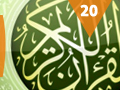 تدبر القرآن الكريم- الدرس  20