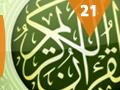 تدبر القرآن الكريم- الدرس  21