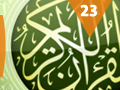 تدبر القرآن الكريم- الدرس  23