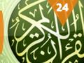 تدبر القرآن الكريم- الدرس  24