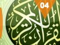 تدبر القرآن الكريم- الدرس  4